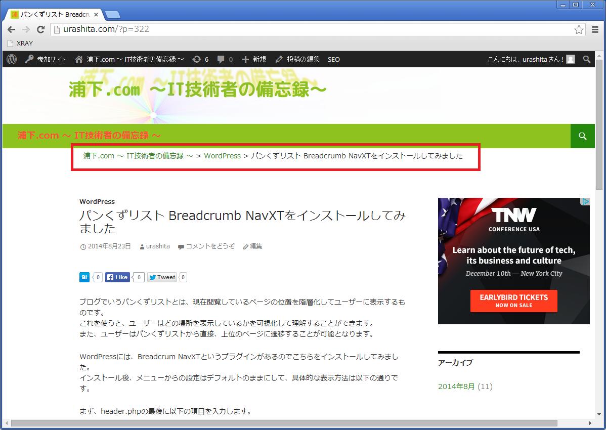 パンくずリスト Breadcrumb NavXTをインストールしてみました