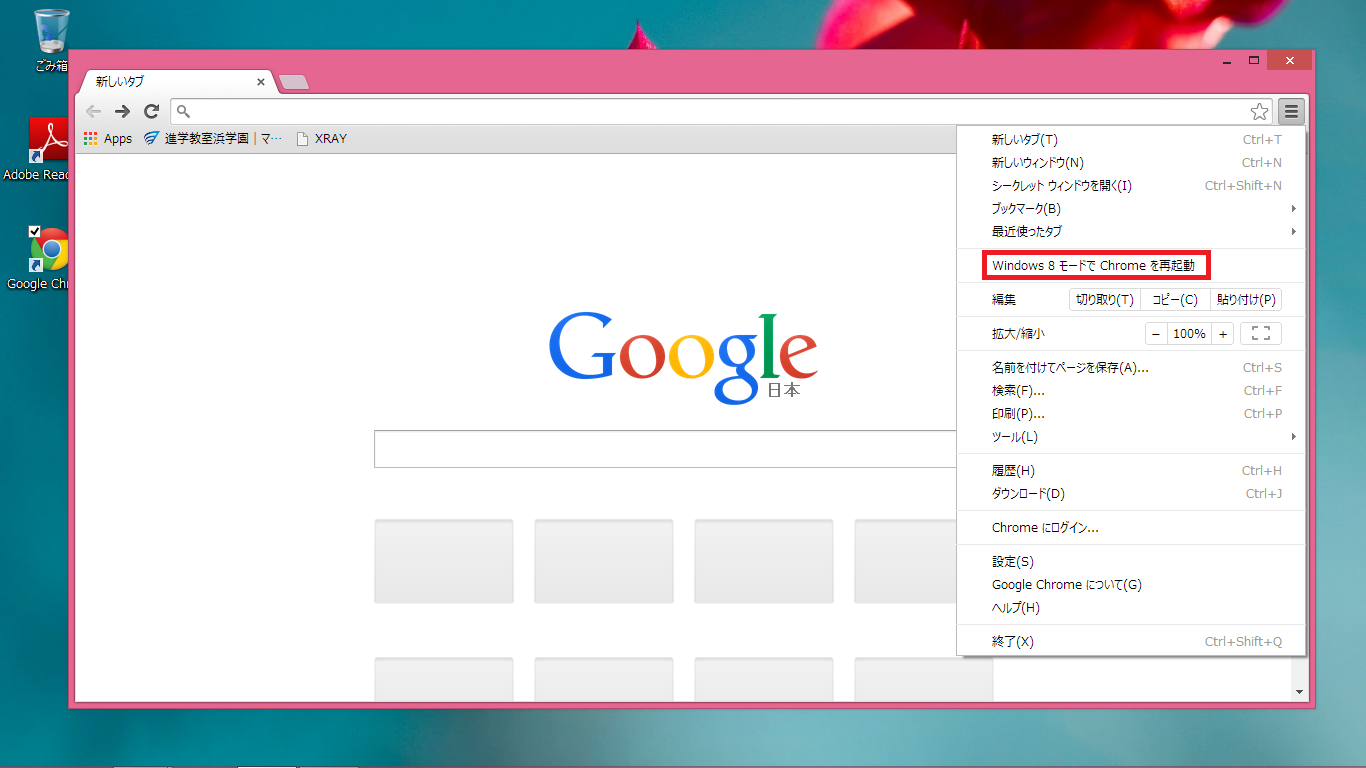 Windows 8 Chrome
