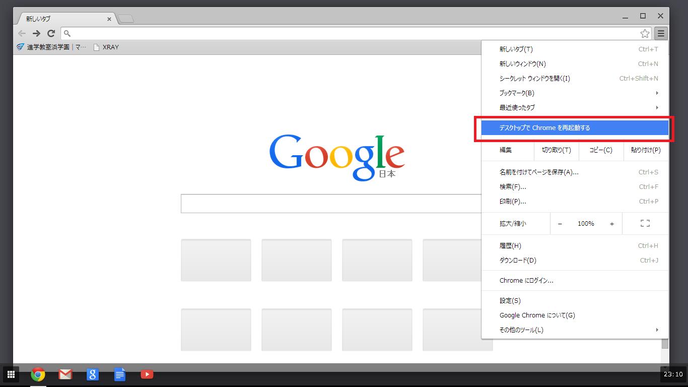 Windows 8 Chrome