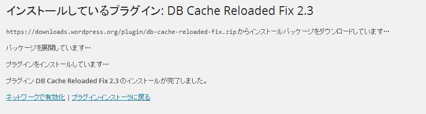 DB Cache Reloaded Fix