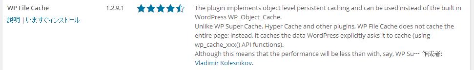 WP File Cache