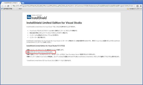 Visual Studio 2012、2013 における InstallShield の …
