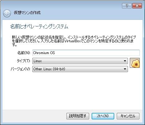 Chromium OS をデスクトップPCにインストールし …