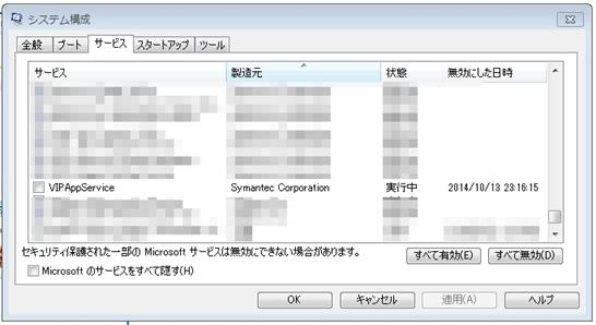 Windowsサービス