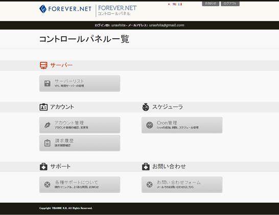 Forever.net2