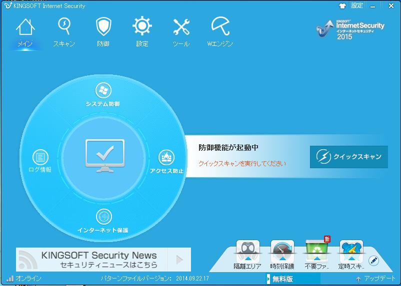 キングソフトで広告の消し方 (KINGSOFT Internet Security) ポップ ...