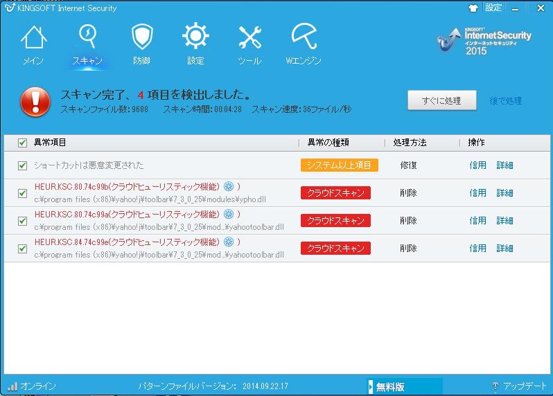 キングソフトの無料セキュリティソフト(KINGSOFT Internet Security 2015 ...