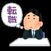 IT・WEB・プログラマー業界に特化した求人サイト・転職サイト
