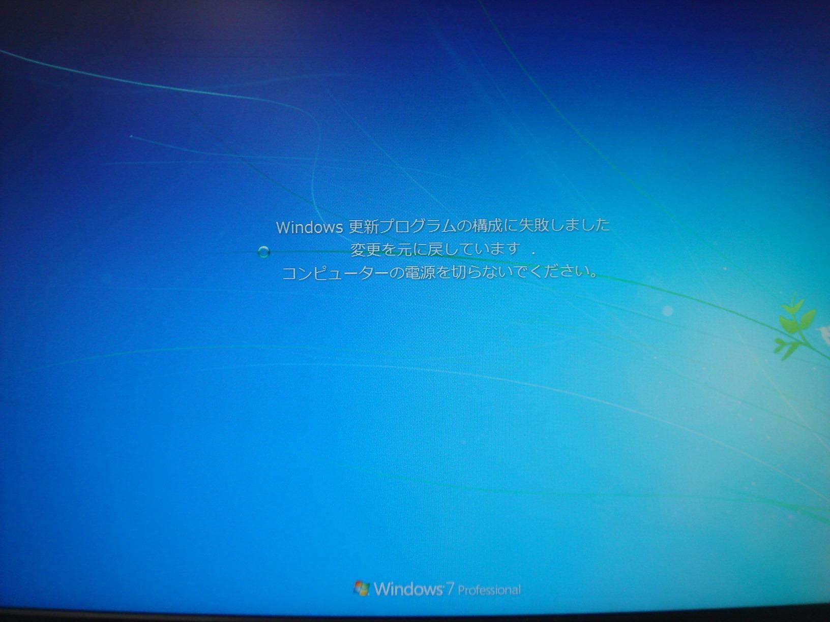 コンピューター に対する 変更 を 元 に 戻し てい ます