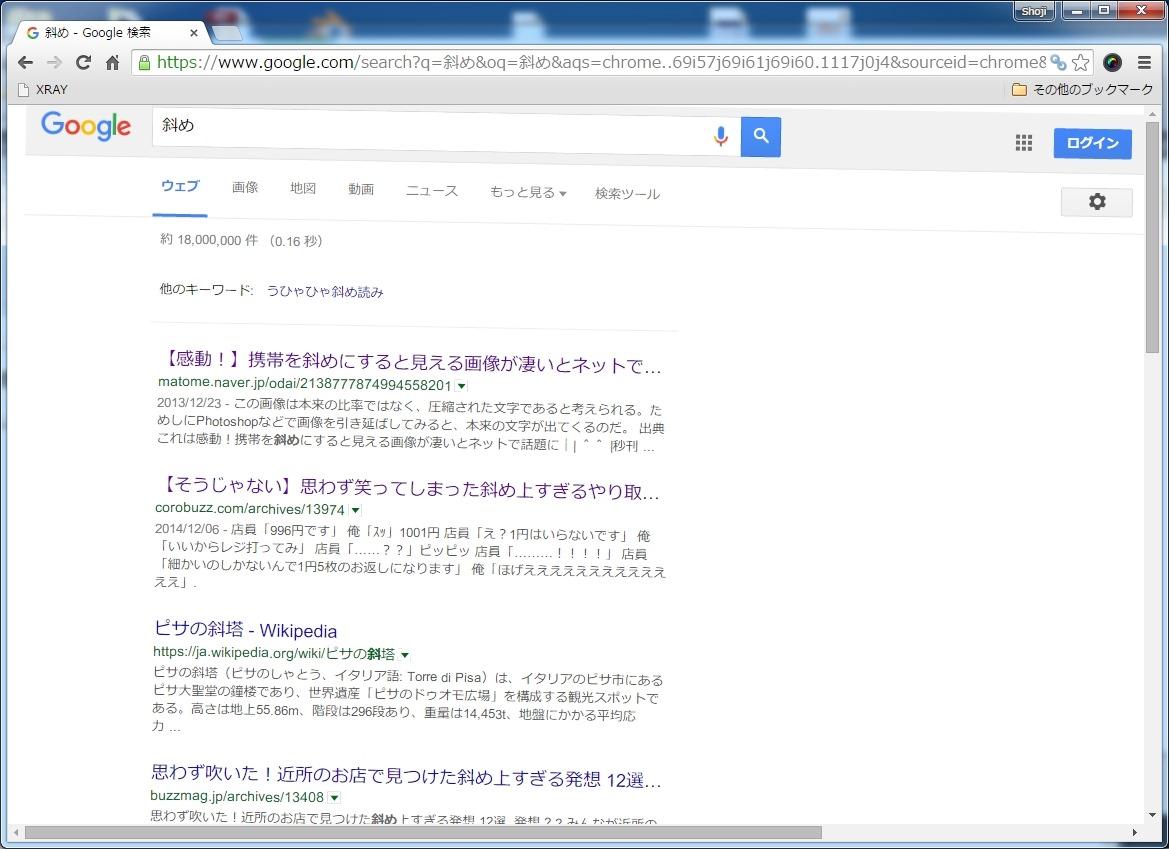 グーグル 一回転 斜め 重力 グラビティ Googleの隠しコマンド I M Feeling Lucky Urashita Com 浦下 Com ウラシタドットコム