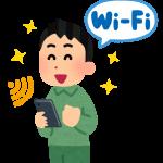 Wi-Fiとは?Bluetoothとは?違いは何?同時使用で干渉、遅くなる?なしで使える?