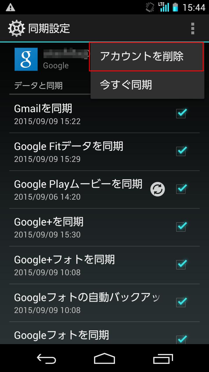 スマホでGmailアプリのログアウト、アカウントの削除はできない ...