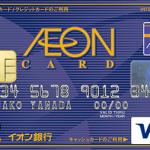 イオンカード(WAON一体型) の申し込み方法、年会費、特典、解約、お問い合わせ