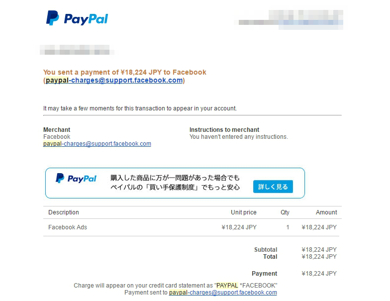 Paypalペイパル経由でFacebook A...