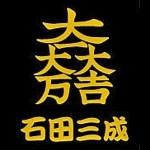 ishida_thumb.jpg