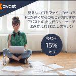 PC パソコンが急に重い、遅い。。助けて!軽くするソフトはあるか?Window 7 / 10対応