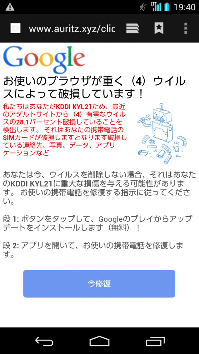 Screenshot_2016-07-13-19-40-45