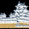 国宝 姫路城(白鷺城) に行ってみた、アクセスは?ランチは?お土産は?混雑度は?