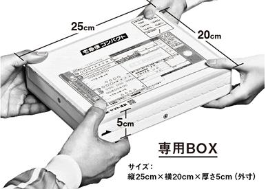 コンパクトBOX