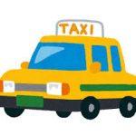 タクシー配車アプリを比較、Uber, Lyft, Gett, Hailo, Grab 世界中にこんなにある