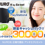 NURO光10G 実測ギガは?PlayStation 4とプレイステーションストアチケット5000円