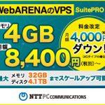 WebARENAのVPS (NTT PCコミュニケーションズ) 360円の価格と評判、キャンペーン