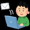 プロテックメールチェッカーで、メールの誤入力チェック (口コミ、評判は不明)