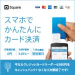 スマホ決済 固定費無料のスクエア(Square) の口コミ評判、クレジッドカード決済代行はトラブル?審査は厳しい?
