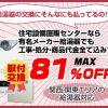 給湯器の修理・交換 (ノーリツ GTH-2417AWX6H 24号) がエラーコード103 買い替え時期は10年?