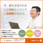 AI  (Artificial Intelligence )の資格を取りたい?AIエンジニアとしてディープラーニング業界で就職したい