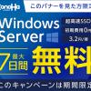 ConoHa(コノハ)のWindows Server VPSの料金、スペック、クーポン、メリットとデメリット