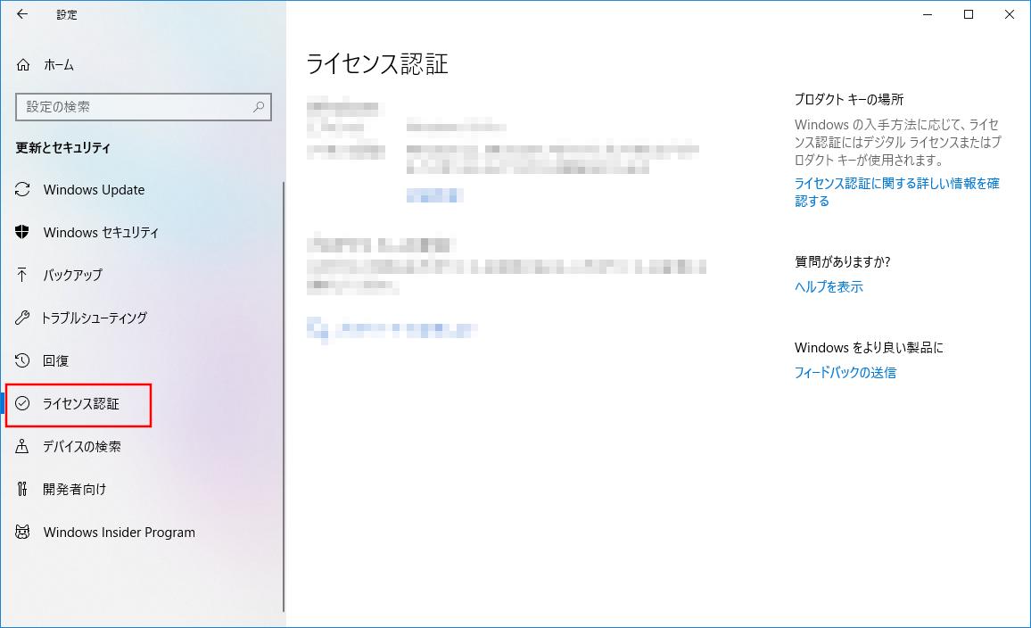 Pro アップグレード Windows